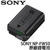 SONY NP-FW50 原廠鋰電池 7.2V 1020mAh (3期0利率 免運 台灣索尼公司貨) 有包裝 非裸裝