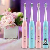 電動牙刷 電動牙刷男女成人款家用充電式軟毛全自動防水情侶聲波牙刷 2色