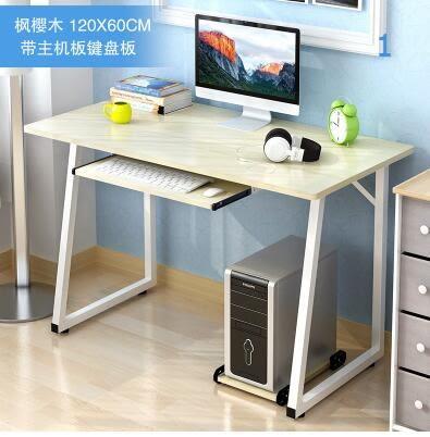 電腦桌台式桌家用現代辦公桌寫字台 電腦桌簡約書桌 簡易電腦桌子