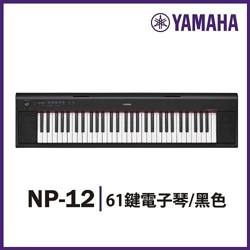 【非凡樂器】YAMAHA/NP12/61鍵電子琴/黑色/公司貨保固