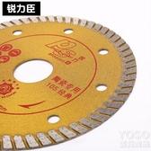 切割機超薄干切鋸片角磨機陶瓷金屬切割片微晶石鋸片金『洛小仙女鞋』