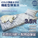 【嘉新名床】16公分厚《日本iCOLD雙倍冰涼彈簧床墊》偏軟 / 標準單人3.5尺