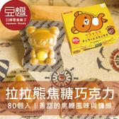 【豆嫂】日本零食 丹生堂 拉拉熊造型焦糖巧克力(80個/盒)/蘋果軟糖*新上架