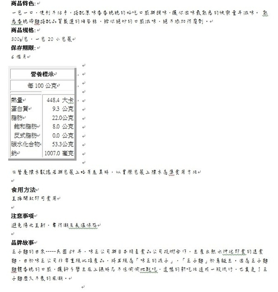 【免運直送】味王小王子麵-海苔300g(20小包)-6大包/箱【合迷雅好物超級商城】 -02