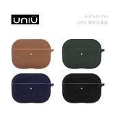 光華商場。包你個頭【UNIU】UYES AirPods Pro 麂皮保護殼 義大利麂皮 防摔 防滑 編織手繩 無線充電
