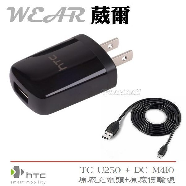 HTC TC U250【原廠旅充頭+原廠傳輸線】One Max T6 T327E Desire VC T328D Desire X T328E Incredible S S710E HTC J Z321E