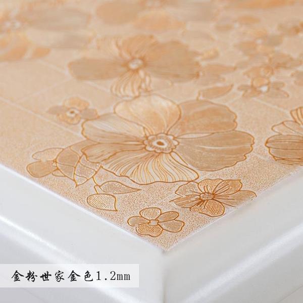 pvc桌布防水防燙防油免洗餐桌墊軟膠墊