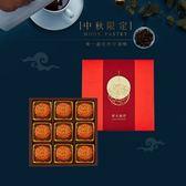 頌月廣式9入禮盒