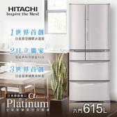 線上申請送多選卷2千元【HITACHI日立】日本原裝變頻615L。六門電冰箱/香檳不鏽鋼RSF62J