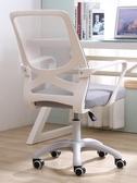 辦公椅 電腦椅家用辦公椅子會議靠背久坐轉椅現代簡約凳子舒適座椅游戲椅【免運】WY