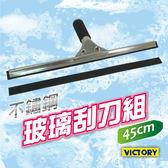 【VICTORY】不鏽鋼玻璃刮刀組45cm(附10入替換刮條)