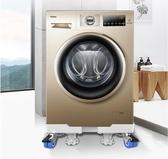 洗衣機底座通用全自動滾筒波輪式萬向輪托架移動腳架專用支架-『美人季』
