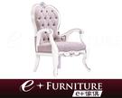 『 e+傢俱 』AC54 烏爾班 Urban 新古典 布質   半牛皮   主人椅   單椅   扶手椅 可訂製