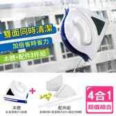 【AXIS 艾克思】三角型磁性雙面玻璃擦窗器_4合1組合包