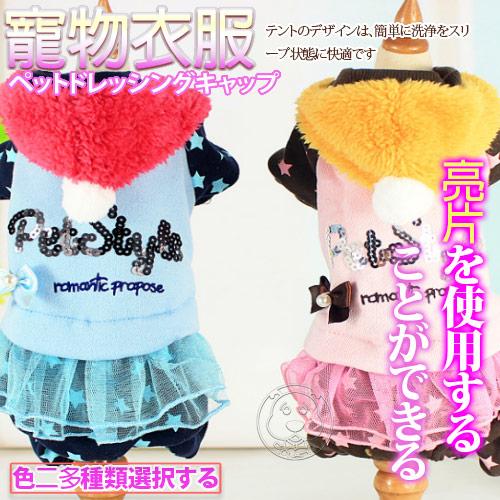 【培菓平價寵物網】Petstyle》星星亮片寵物衣服裙
