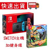 Switch 主機+健身環 台灣公司貨 電力加強版