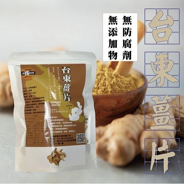 【南紡購物中心】太禓食品-嚴選台東高山老薑片無添加乾薑片(100g)x3包