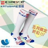 【Compressport 瑞士】KATUSHA紀念版 一體成形 輕量排汗  白長襪 機能襪