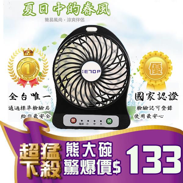 國家合格認證全台唯一 三段式強風USB充電風扇   USB風扇  迷你風扇 芭蕉扇 電風扇 (黑) 買一送二