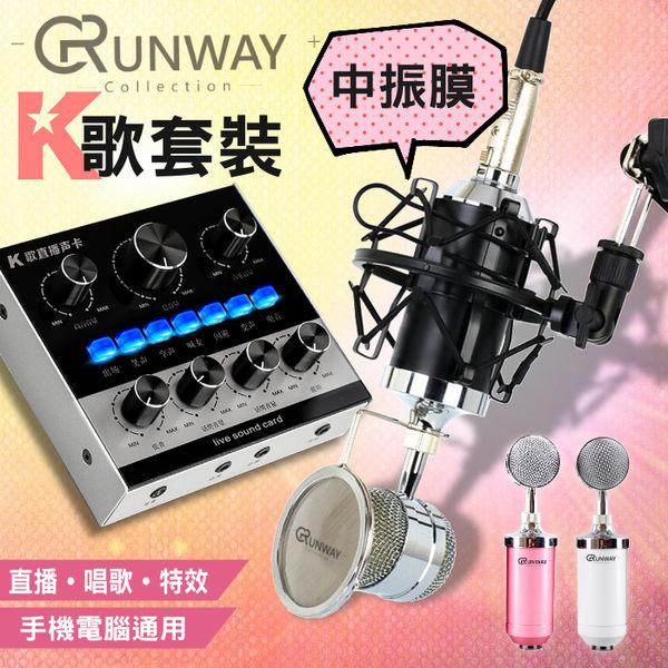【24H】K歌套組 粉色聲卡 Runway品牌主打 中振模 電容麥克風+聲卡 支援雙手機/電腦直播 17直播