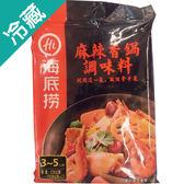 海底撈-麻辣香鍋調味料220G/包【愛買冷藏】