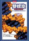 (二手書)雙螺旋:DNA結構發現者青春告白