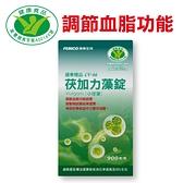 【茯加力藻】優惠900錠/瓶 現貨供應 優質特殊火山藻種 調節血脂健康食品認證