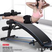 仰臥板 仰臥起坐健身器材家用男女多功能腹肌板運動輔助收腹器健腹折疊板 CP3099【歐爸生活館】