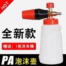 PA高壓洗車泡沫噴壺適用于美妙熊貓億力凱...