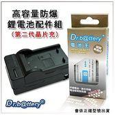 《電池王》OLYMPUS µ780 / µ550wp / FE-250 (LI-40B/LI-42B) 高容量防爆鋰電池+充電器配件組