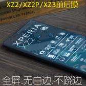 索尼xperia XZ2 Premium全屏膜XZ3水凝膜