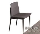 {{ 海中天休閒傢俱廣場 }} G-25 摩登時尚 餐椅系列 929-10 艾里斯黑腳灰色布餐椅