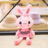 毛絨玩具兔子公仔布娃娃可愛玩偶睡覺抱枕女孩生日圣誕節禮物女生【交換禮物】