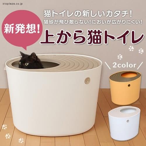 PetLand寵物樂園《日本IRIS》立桶式防潑砂貓便盆IR-PUNT-530(2色)不帶砂/貓砂盆