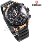 KADEMAN卡德蔓 公司貨 三眼計時碼錶 個性男錶 防水手錶 賽車錶 黑色電鍍x玫瑰金 KA868黑