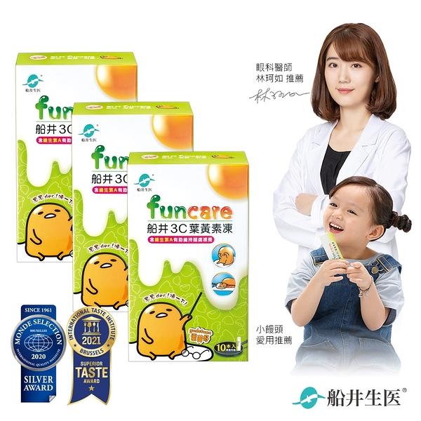【船井】3C葉黃素凍 蛋黃哥晶亮不累組(30包入) -全素可食
