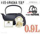 日本製鐵壺-『IWACHU』岩鑄日本製-南部鉄器鉄瓶--7型龜甲黑燒付--0.9L(11932)