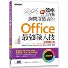 翻倍效率工作術:詢問度破表的Office最強職人技(加量增訂版)