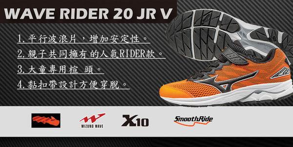 MIZUNO美津濃 WAVE RIDER 20 Jr.V. 黏貼帶式童鞋(橘*黑)