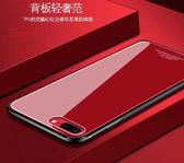iPhone 8 Plus 手機殼 矽膠軟邊 硬殼後蓋 防摔軟殼 防刮防滑保護殼 保護套 手機套 簡約鏡面 iPhone8 i8