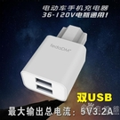 電動車手機充電器電瓶車手機USB快速充電36V48伏-120V通用轉換頭 小時光生活館