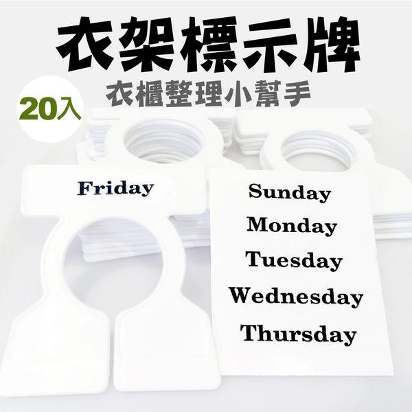 金德恩 台灣製造 衣櫃/ 衣櫥 創意分類牌20入 附分類貼紙