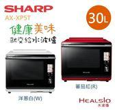 【佳麗寶】- (SHARP 夏普)Healsio水波爐30公升 AX-XP5T