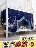 雙十一特價 蚊帳學生宿舍單人上鋪上下鋪遮光布床簾一體式2021年新款上下床