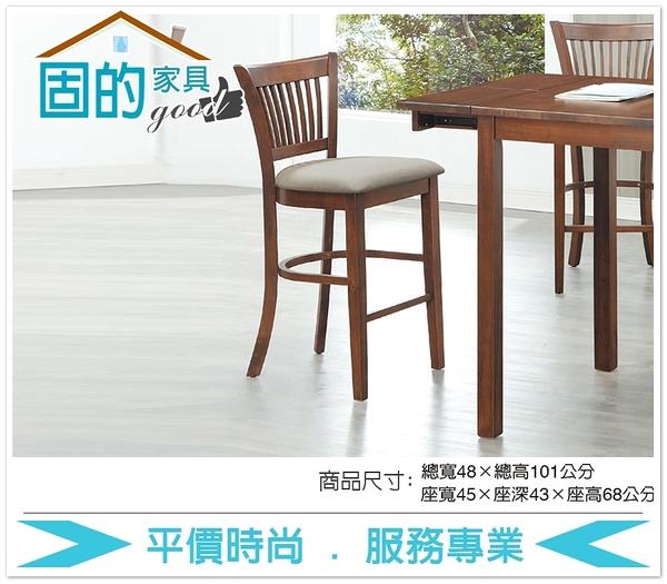 《固的家具GOOD》97-3-AB BAR-V實木餐椅