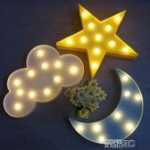 小夜燈 INS月亮星星雲朵造型燈LED房間裝飾燈可愛兒童房小夜燈拍攝道具 榮耀3c