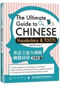 華語文能力測驗關鍵詞彙:高階篇