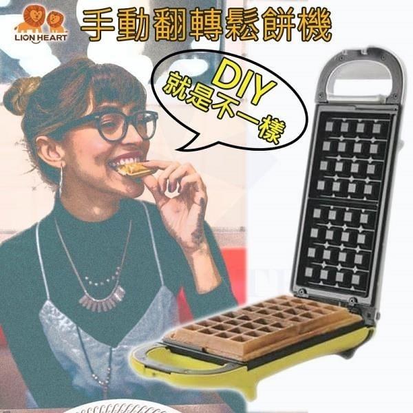 【南紡購物中心】獅子心 LWM-126R 手動翻轉鬆餅機 蛋糕機 雞蛋糕機 鬆餅機 點心機 三明治機 吐司機