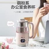 養生壺家用多功能辦公室mini小型玻璃花茶壺燒水煮茶器一人食220V