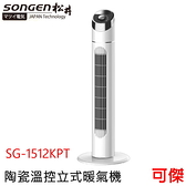 SONGEN松井 陶瓷溫控立式暖氣機 電暖器 SG-1512KPT 防傾倒裝置 三段強度檔位 旋鈕式調控 限宅配寄送